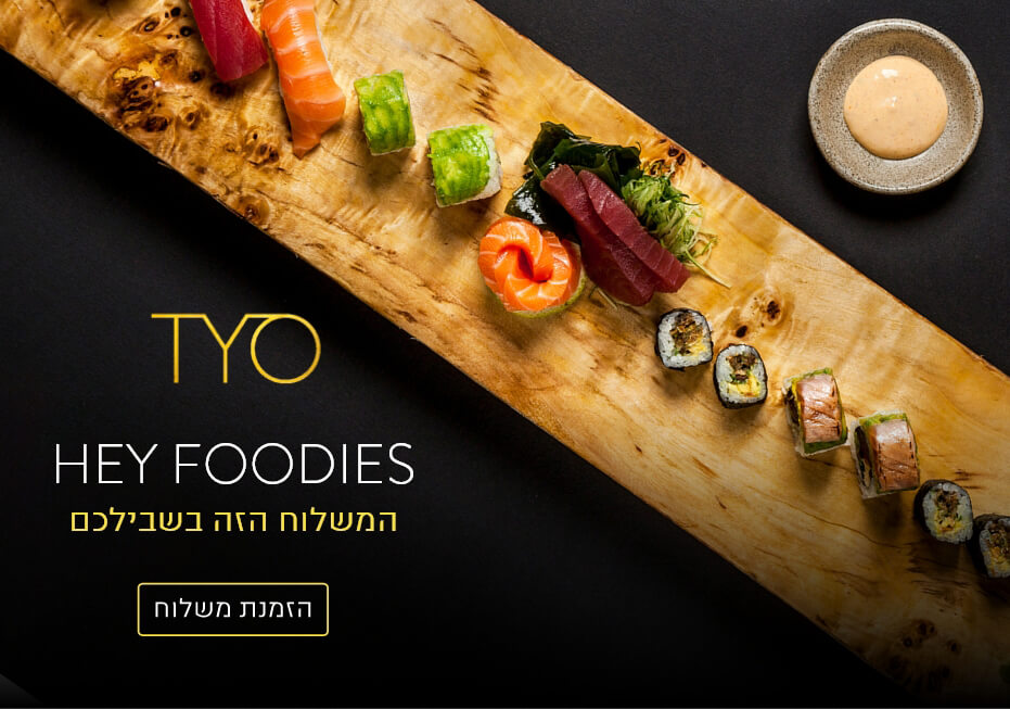 TYO_Delivery_Popup_01_Desktop_Hebrew